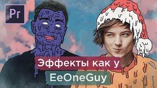 КАК СДЕЛАТЬ ЭФФЕКТЫ КАК У EeOneGuy? Эффекты как у Ивангая. Как EeOneGuy монтирует свои видео?
