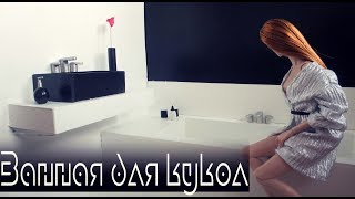DIY: Как сделать ванную в стиле минимализм для кукол Barbie, Monster High, Integrity Toys, Pullip