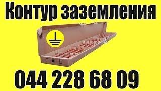контур заземления Как сделать контур заземления в частном доме на даче(Контур заземления. Для чего он необходим. http://energolider.com.ua/catalogue_s... И как сделать правильно электромонтаж ...., 2014-04-07T12:28:27.000Z)