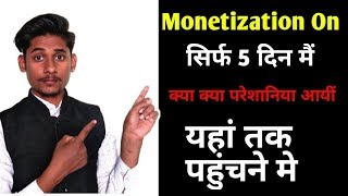Monetization On Only 5 Days   यहाँ तक पहुंचने मैं कितना Time लगा   How to Success On Youtube Hindi