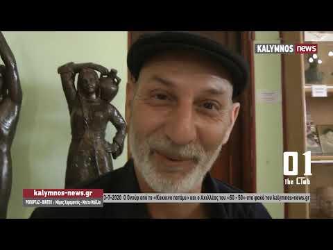 3-7-2020 Ο Ονούρ από το «Κόκκινο ποτάμι» και ο Αχιλλέας του «50 - 50» στο φακό του kalymnos-news.gr