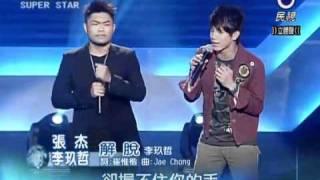 2010-10-16 明日之星-張杰+李玖哲-解脫