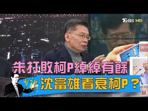 沈富雄:朱立倫打敗柯文哲綽綽有餘!看衰網紅市長?少康戰情室 20190308
