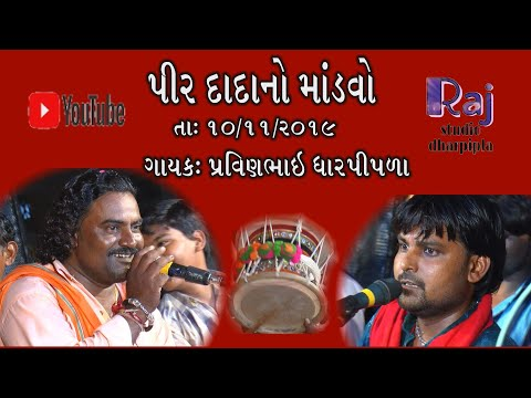 Pravinbhai Dharpipla _Peer Dadano Mandvo_part-1_Raj Studio Dharpipla