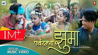 New Nepali Tharu Song ll PARBATNYA JHUMA ll Ram Aroha/Samikhya Ft.Devdaas/Anuska/Rabi/Fettara