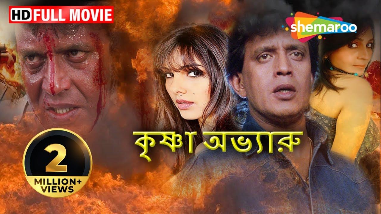 Krishna Avtaru (HD)- Superhit Bengali Movie -  Mithun Chakraborty - Somi Ali - Paresh Rawal