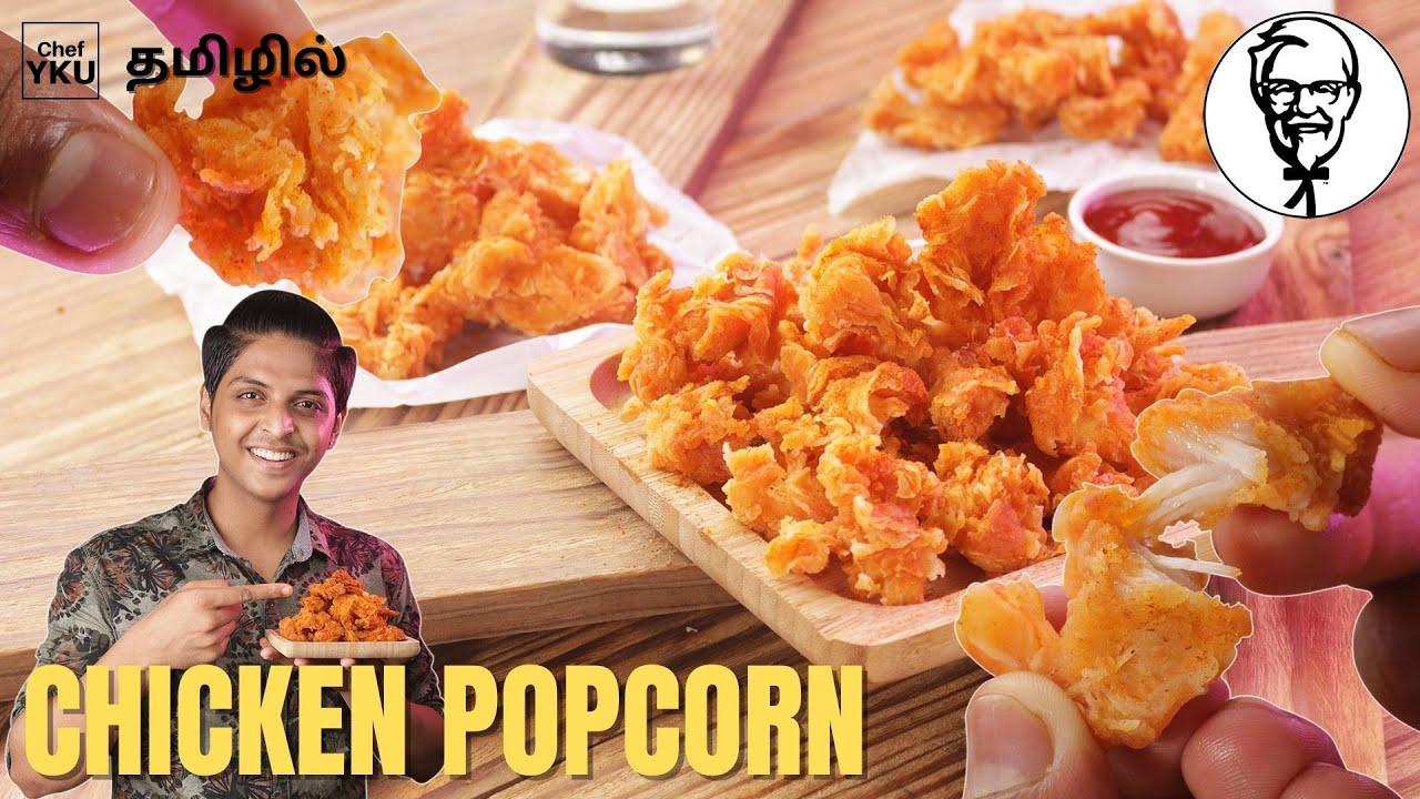 Download KFC Popcorn Chicken Recipe in Tamil | KFC Chicken Tamil Recipe | KFC Chicken at Home Tamil