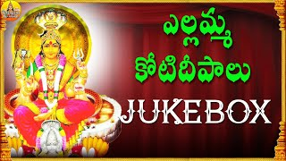 Sri Yellamma Kotideepalu | Renuka Yellamma Songs | Sri Renuka Yellamma Devi Songs | Yellamma Songs
