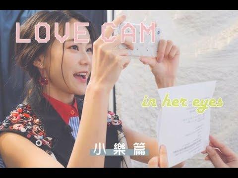 小樂吳思賢 x 鍾瑶 LOVE CAM #2 小樂篇