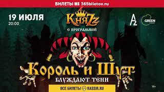 Король и Шут — Программа «Блуждают тени» в Санкт-Петербурге (19.07.2021, A2 Green Concert), 16+