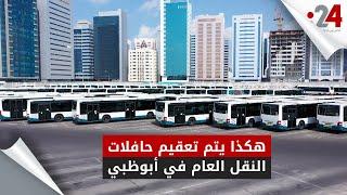 هكذا يتم تعقيم حافلات النقل العام في أبوظبي