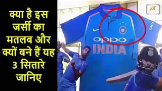 आखिर क्या है टीम इंडिया की जर्सी में इन 3 सितारों का मतलब.