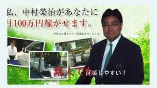 中村式介護タクシー開業完全マニュアル(準備編・実践編)