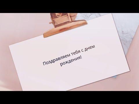 Сердечное поздравление в прозе с днем рождения. Super-pozdravlenie.ru