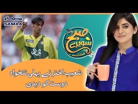 Shoaib Akhtar Nay Pehli Salary Dost Ko Dedi - Subh Saverey Samaa Kay Saath - Sanam Baloch - SAMAA TV