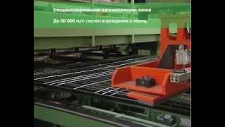 Производство заборов и систем ограждения(, 2013-12-16T12:05:18.000Z)