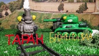 Танкомульт #85: Таран бронепоезда - Мультики про танки