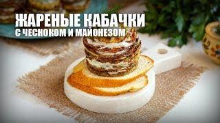 Жареные кабачки с чесноком и майонезом — видео рецепт