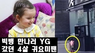 4 YEAR OLD BIGBANG FAN INTERVIEW