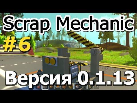 Scrap Mechanic \ #6 \ Крутой механизм \ СКАЧАТЬ СКРАП МЕХАНИК !!!