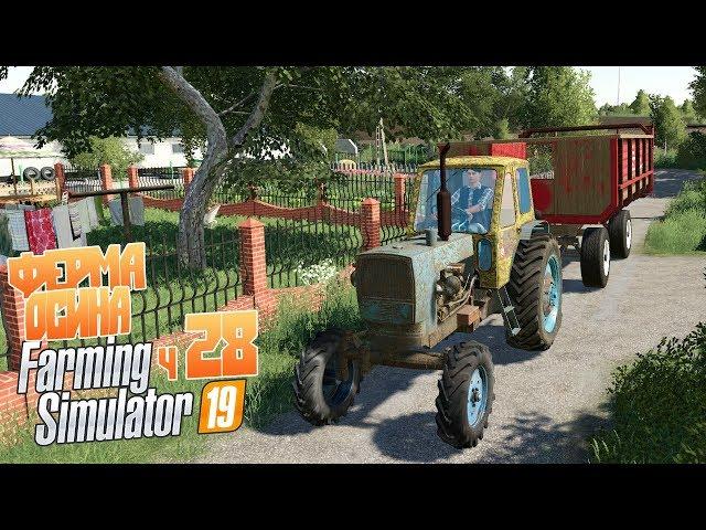 Большой спрос! Что купит фермер? - ч28 Farming Simulator 19