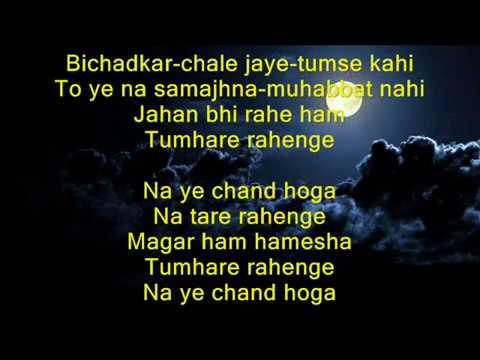 Na ye chand hoga - Shart 1954 - Full Karaoke