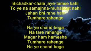 Na ye chand hoga - Shart 1954 - Full Karaoke