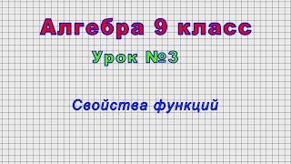 Алгебра 9 класс (Урок№3 - Свойства функций)