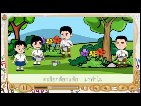 สื่อการเรียนรู้แท็บเล็ต ป.2 วิชาภาษาไทย-โรงเรียนต้นไม้