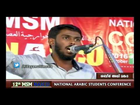12th MSM NASCO | National Arabic Students Conference | ഷബീർ അലി മങ്കട
