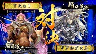 戦国大戦 傾奇者対決 [2016/05/10] TAn1 VS リアルぎえん -- □TA...