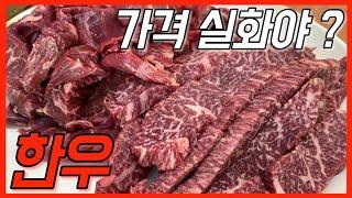 한우 정육식당: 여수 갑이농장   안창살, 살치살, 소…