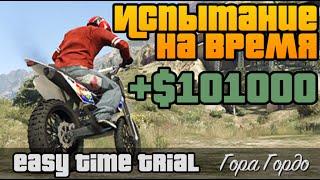 GTA Online - Испытание на время #4 - Гора Гордо