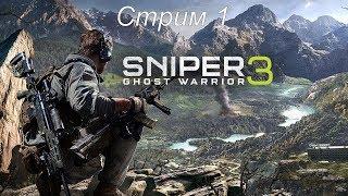 Sniper Ghost Warrior 3 -  Начало (лагает видео и звук не очень) #1