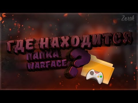 Где находится папка с игрой Warface/Как вставить папку в Mail центр