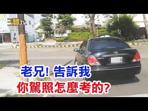 老兄呀!考駕照時,沒有教過這樣子的開車大法吧