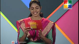 Happy Moments │Powervision TV │Bible Quiz | Episode # 155