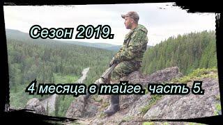 4 Месяца в тайге. Сезон 2019. Часть 5.