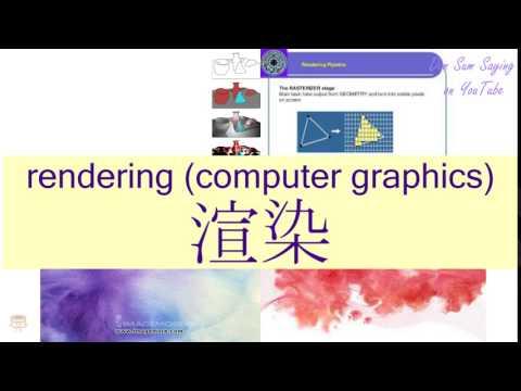 """RENDERING (COMPUTER GRAPHICS)"" in Cantonese (渲染) - Flashcard"