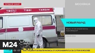 Вторая волна коронавируса накрывает страны Москва 24