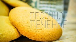 Песочное печенье - рецепт без яиц
