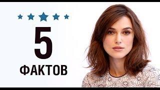 Кира Найтли - 5 Фактов о знаменитости    Keira Knightley
