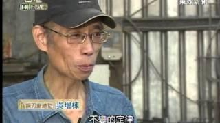 戰地砲彈刀 誰與爭鋒! - 台灣1001個故事