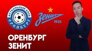 Оренбург - Зенит Прогноз