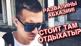 Совковая Абхазия. Жизнь абхазов. Грузия и Россия. Конфликт Абхазии