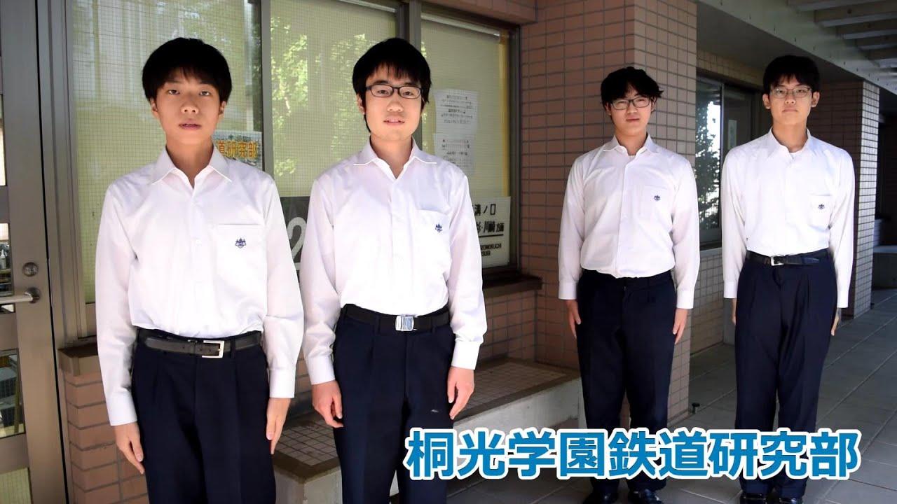 光 中学校 桐 学園