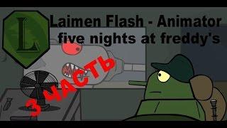 World of Fun Tanks: Five Nights at Freddy's. 3 Часть