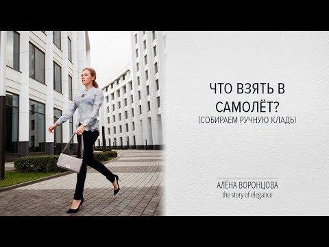 Что взять в самолет//Ручная кладь