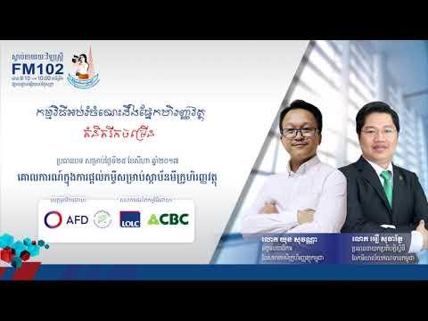 ក្រមផ្តល់ប្រាក់កម្ចីក្នុងវិស័យមីក្រូហិរញ្ញវត្ថុ Lending Code in Microfinance