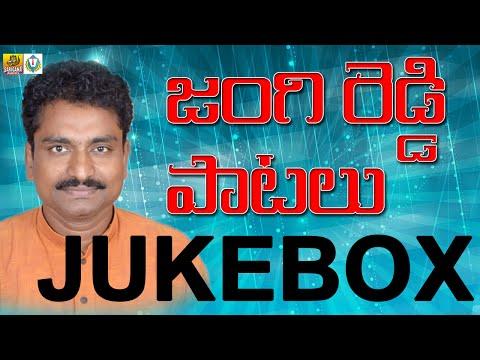 Jangi Reddy Folk Songs || New Telangana Folk Songs 2016 || New Janapada Songs Telugu Jukebox